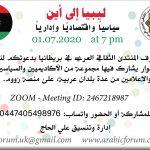 ندوة وحوار: ليبيا إلى اين، سياسيا واقتصاديًا واداريا؟